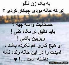 Image result for عکس نوشته میرم