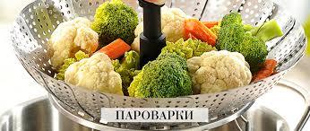 Купить <b>пароварку</b> в Москве, <b>пароварку</b> для плиты в интернет ...