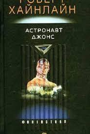 Книга <b>Астронавт Джонс</b> читать онлайн Роберт <b>Хайнлайн</b>