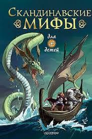 Читать книгу «<b>Скандинавские мифы для детей</b>» онлайн ...