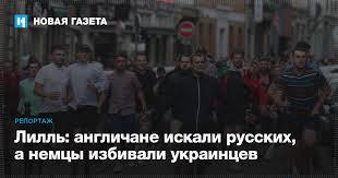 Лилль: англичане искали русских, <b>а немцы</b> избивали украинцев