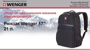 <b>Рюкзак Wenger 17</b>'', черный 21 л 6369202406 - YouTube