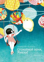 <b>Спокойной ночи</b>, <b>Миюки</b>! (Роксана Мари Галлье, Сенг Сун ...