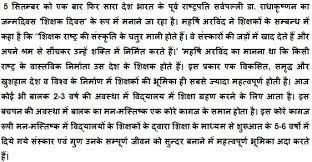 teachers day short speech  amp  essay for kids  students in    teachers day speech in hindi
