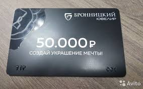 """<b>Подарочный сертификат</b> """"<b>Бронницкий</b> ювелир"""", 50 000р купить в ..."""