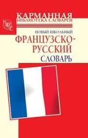 Г. П. <b>Шалаева</b>, Новый школьный французско-русский словарь ...