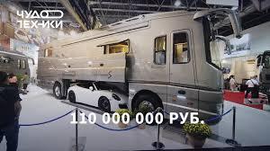Дом на колесах за 110 миллионов рублей - YouTube