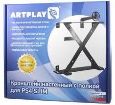 PS 4 <b>Кронштейн на стену</b> металлический <b>Artplays</b> мод5 для ...