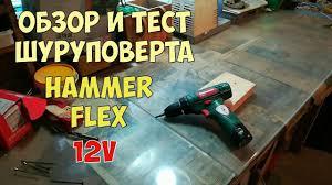 Шуруповерт <b>Hammer</b> Flex <b>ACD120GLi</b>. Обзор <b>аккумуляторного</b> ...