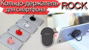 Rock. <b>Кольцо</b>-<b>держатель для смартфона</b>. - YouTube