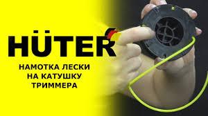 <b>HUTER</b> сервис: Как намотать <b>леску</b> на катушку <b>триммера</b> ...