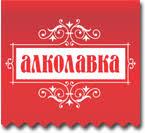 <b>Подарочные наборы</b> водок и настоек от Алколавки