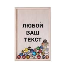<b>Копилки для пивных крышек</b> в подарок, купить в интернет-магазине
