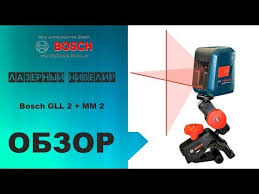 Лазерный <b>нивелир Bosch GLL 2</b> + MM 2 - YouTube