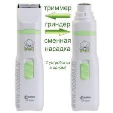 <b>триммер</b>-<b>гриндер</b> Codos CP-5200