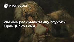 Ученые раскрыли тайну глухоты Франциско <b>Гойи</b> - РИА Новости ...