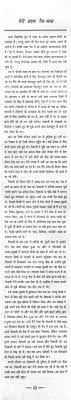 essay on travel by train in hindi