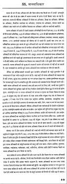 essay on human rights essay about human rights atsl ip sample essay on human rights in hindi