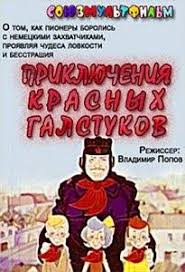 Приключения красных <b>галстуков</b> — Википедия