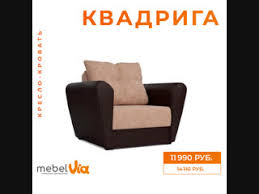 Видеозаписи <b>MebelVia</b>.ru. Мебельный дискаунтер. | ВКонтакте