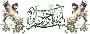 Image result for ?تصاویر متحرک بسم الله الرحمن الرحیم?