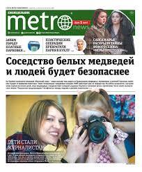 20170321_ru_novosibirsk by Metro Russia - issuu