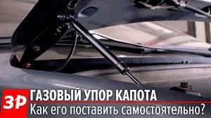 Лада Гранта: устанавливаем газовые <b>упоры капота</b> и багажника ...