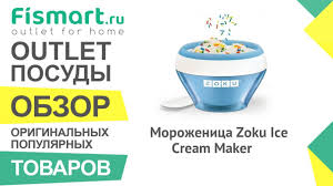 Обзор посуды для кухни | <b>Мороженица</b> Zoku <b>Ice Cream</b> Maker: где ...