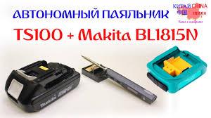 Питаем паяльник TS100 от <b>аккумулятора Makita BL1815N</b> серии ...
