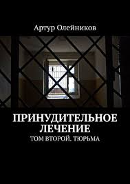 <b>Артур Олейников</b>, <b>Принудительное лечение</b>. Том второй ...