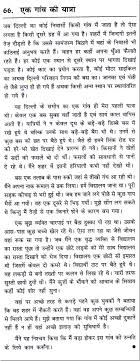 essay on the to a village in hindi
