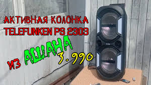<b>КОЛОНКА</b> АКТИВНАЯ <b>TELEFUNKEN</b> TF-PS2303 из Ашан ...