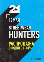 Распродажа Streetwear HUNTERS | ВКонтакте
