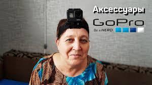 <b>Аксессуары</b> для <b>GoPro HERO</b> 7 Black - YouTube