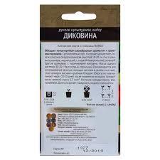 <b>Семена Индау</b> «<b>Диковина</b>» в Москве – купить по низкой цене в ...