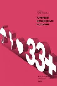 <b>33</b>+. <b>Алфавит жизненных историй</b>