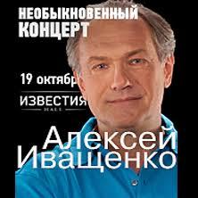 <b>Алексей Иващенко</b> на Parter.ru