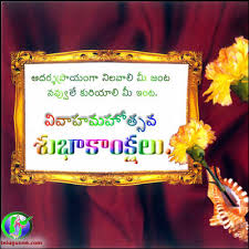 Marriage Day Greeting Cards, Marriage Day Telugu Greetings ... via Relatably.com