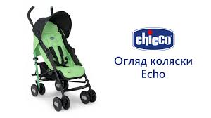 Прогулочная <b>коляска Echo</b> - YouTube