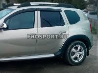 Расширители арок Renault Duster (Рено Дастер), купить в ...