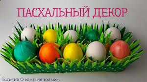 Пасхальные Яйца. Пасха. <b>Подставка</b> под Яйца на Пасху своими ...