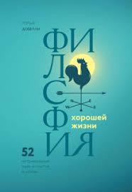 """Книга: """"<b>Философия хорошей жизни</b>. 52 нетривиальных идеи ..."""