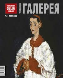 """Журнал """"Третьяковская Галерея"""", № 4 2011 (33) by Uspenskaya ..."""