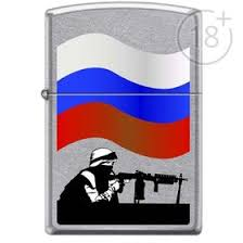 <b>Зажигалка Zippo 207 RUSSIAN SOLDIER</b> (1917834) - Купить по ...