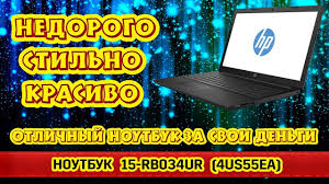 Обзор <b>ноутбука HP 15</b>-RB034UR (4US55EA). Недорого, стильно ...