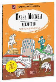 """Книга """"<b>Музеи</b> Москвы. Искусство. <b>Раскраска</b>-путеводитель ..."""
