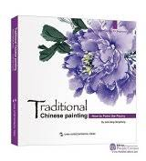 <b>Traditional Chinese Painting</b>: How to Paint the Peony by Jiang ...