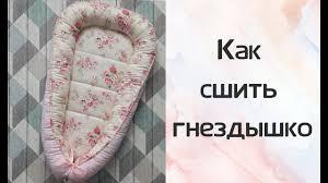 Как сшить <b>гнездышко для новорожденного</b> - YouTube