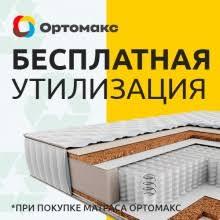 Купить матрас в Санкт-Петербурге недорого на МАТРАС.ру ...