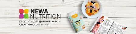 <b>NEWA Nutrition</b> - вкусные десерты без сахара! | ВКонтакте